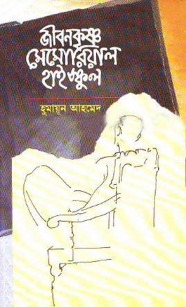 Jibonkrishno Memorial High School