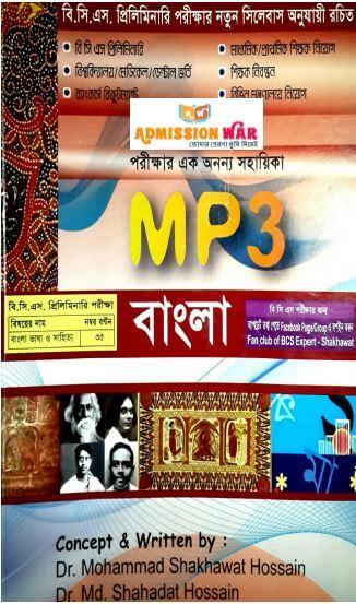 Mp3 Bangla