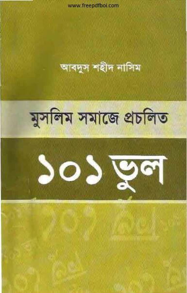 Muslim Shomaje Procholito 101 Bhul