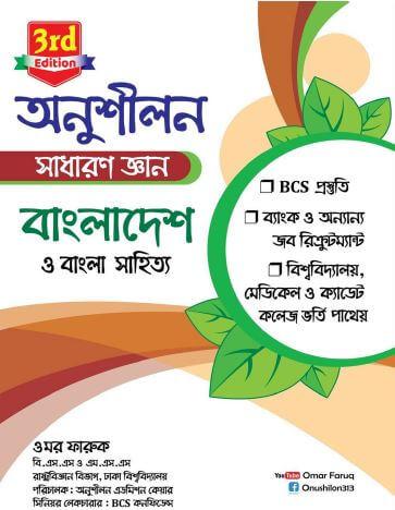 Onushilon Bangladesh and International Affairs