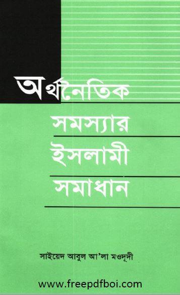 Orthonoitik Somosshar Islami Shomadhan