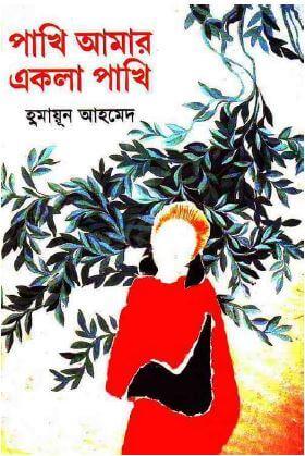 Pakhi Amar Ekla Pakhi