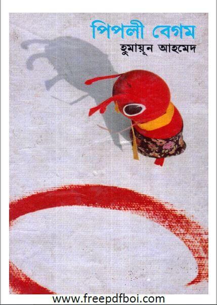 Pipli Begum