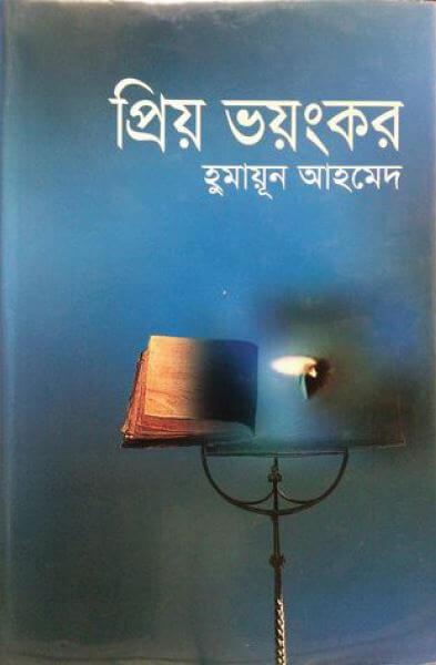 Priyo Bhoyonkor