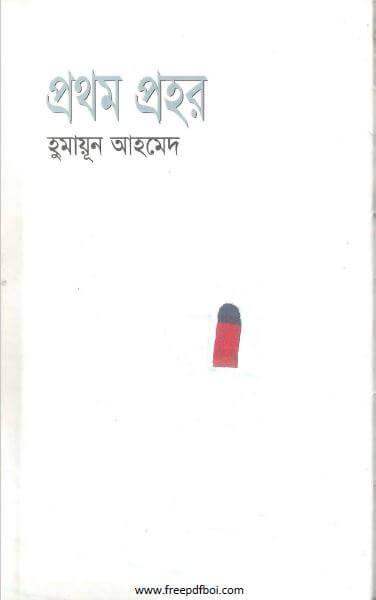 Prothom Prohor