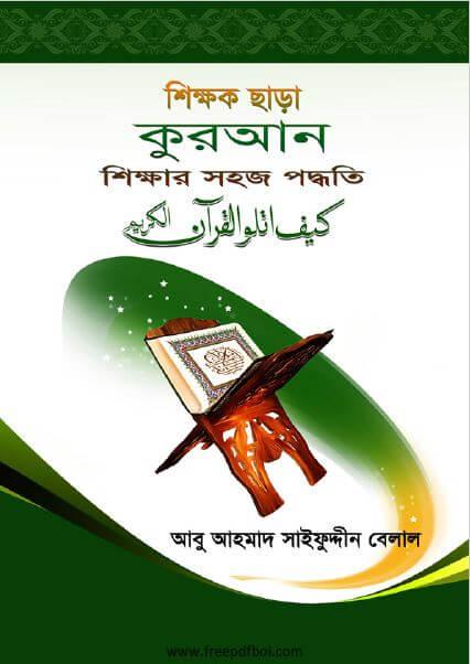 Quran Shikkhar Shohoj Poddoti