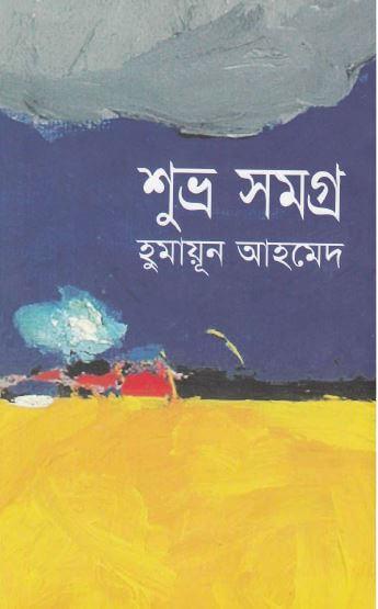 Shuvo Samagra