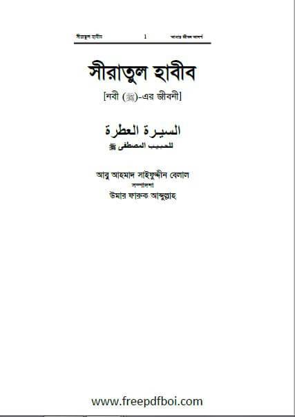 Siratul Habib