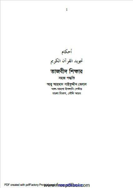 Tajbid Shikkhar Sohoj Poddoti