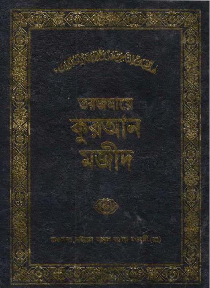 Torjomaye Quran Majid