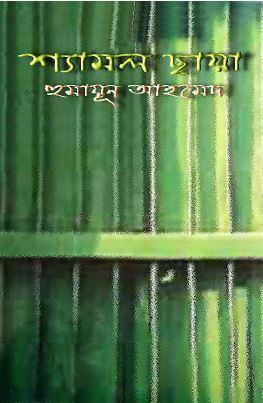 shyamol chaya